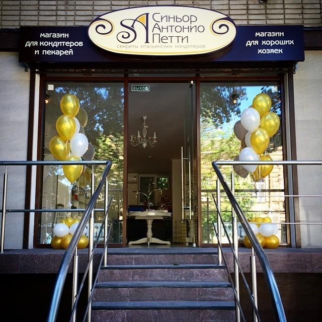 Открытие магазина «Синьор Антонио Петти» в Перми
